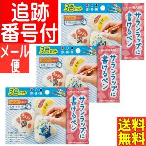 【3個セット】サランラップに書けるペン 3色セット(赤・青・黒)【3個セット/メール便送料無料】|drug