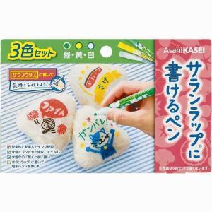 サランラップに書けるペン 3色セット(緑・黄・白)|drug