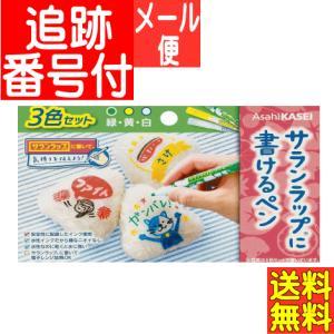 【メール便送料無料】サランラップに書けるペン 3色セット(緑・黄・白)|drug