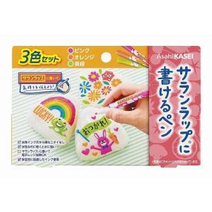 サランラップに書けるペン 3色セット(ピンク・オレンジ・黄緑)|drug