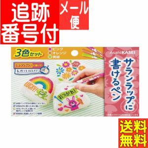 【メール便送料無料】サランラップに書けるペン 3色セット(ピンク・オレンジ・黄緑)|drug