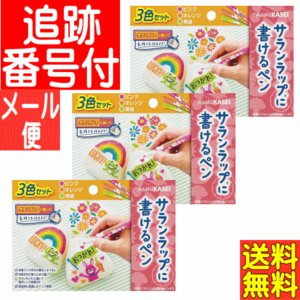 【3個セット】サランラップに書けるペン 3色セット(ピンク・オレンジ・黄緑)【3個セット/メール便送料無料】|drug