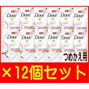 【12個セット】ダヴ ボディウォッシュ リッチケア ココナッツミルク&ジャスミン つめかえ用 340g ユニリーバ|drug