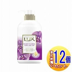 【12個セット】LUX(ラックス)  ボディソープ ムスキーフローラル ポンプ 450g入×12個 【小型宅配便】|drug