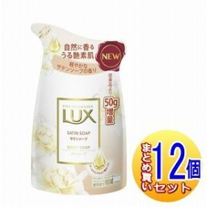 【12個セット】LUX(ラックス)  ボディソープ サテンソープ つめかえ用 350g入×12個 【小型宅配便】|drug