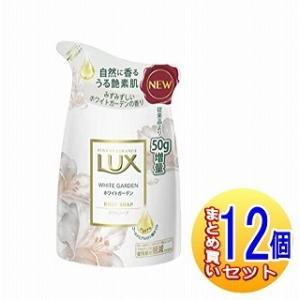 【12個セット】LUX(ラックス)  ボディソープ ホワイトガーデン つめかえ用 350g入×12個 【小型宅配便】|drug