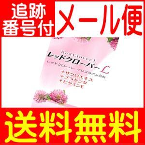 【メール便送料無料】レッドクローバーL 縦 30カプセル サンヘルス|drug