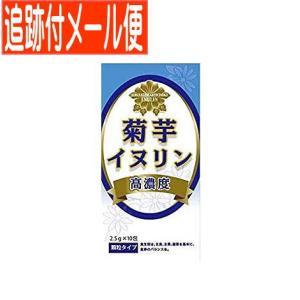【メール便送料無料】高濃度菊芋 イヌリン  2.5g×10包 サンヘルス|drug