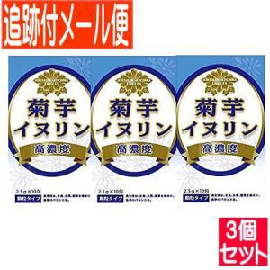 【3個セット】高濃度菊芋 イヌリン  2.5g×10包 サンヘルス【メール便送料無料/3個セット】 drug