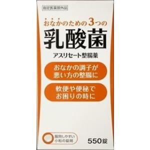 【指定医薬部外品】アスリセート整腸薬 550錠 米田薬品工業