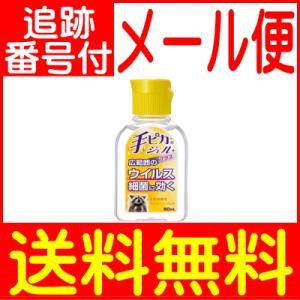 【メール便送料無料】健栄 手ピカジェルプラス 60ml (指定医薬部外品) drug