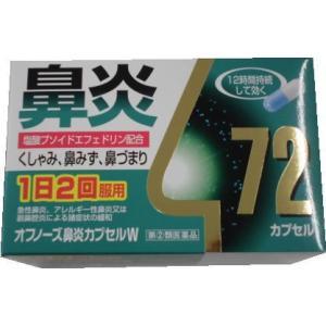 オフノーズ鼻炎カプセルW 72カプセル 【第(2)類医薬品】 drug