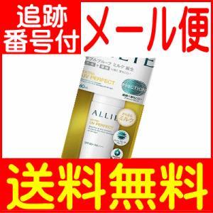 【メール便送料無料】カネボウ アリィ-(ALLIE) エクストラUV パーフェクト 60ml SPF...