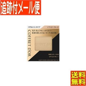 【メール便送料無料】カネボウ コフレドール ヌーディカバーロングキープパクトUV ソフトオークルC (レフィル)|drug