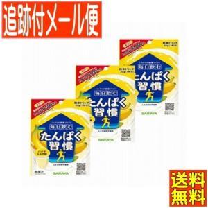 【3個セット】サラヤ毎日飲むたんぱく習慣 バナナミルク味 20g【メール便送料無料/3個セット】|drug