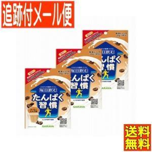 【3個セット】サラヤ毎日飲むたんぱく習慣 コーヒーミルク味 20g【メール便送料無料/3個セット】|drug