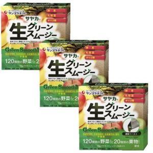【3個セット】サヤカ生グリーンスムージー 16g×10包 【メール便送料無料/3個セット】|drug