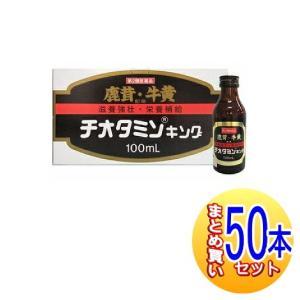 【第2類医薬品/50本セット】チオタミンキング 100ml×50本 日新薬品 【小型宅配便】 drug