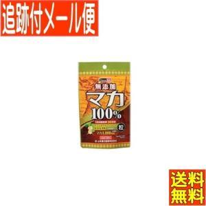 【メール便送料無料】山本漢方 マカ粒100% 120錠|drug