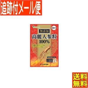 【メール便送料無料】山本漢方 高麗人参粒100% 90粒|drug