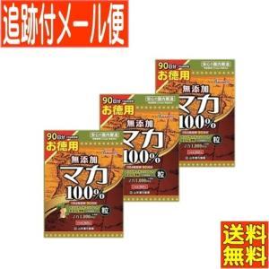 【3個セット】山本漢方 お徳用マカ粒100% 360錠×3個【メール便送料無料/3個セット】|drug