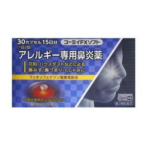 【第2類医薬品】コーミイFXソフト 30P 奥田製薬 drug