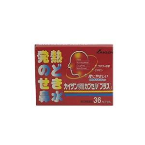 【第(2)類医薬品】カイゲン感冒カプセル プラス 36カプセル drug