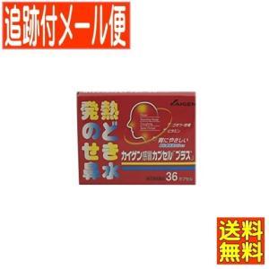 【メール便送料無料】【第(2)類医薬品】カイゲン感冒カプセル プラス 36カプセル drug