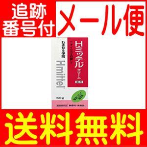 【メール便送料無料】クラシエ H・ミッテルクリーム 50g drug