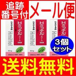 【3個セット】クラシエ H・ミッテルクリーム 50g【メール便送料無料/3個セット】 drug
