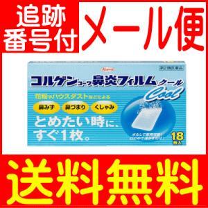 【メール便送料無料】【第2類医薬品】コルゲンコーワ鼻炎フィルムクール 18枚 drug