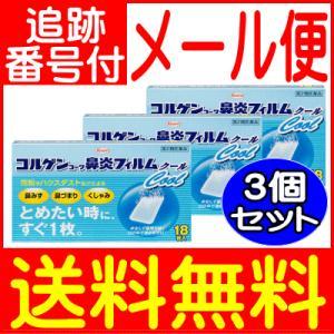 【3個セット】【第2類医薬品】コルゲンコーワ鼻炎フィルムクール 18枚 【メール便送料無料/3個セット】 drug