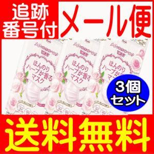 【3個セット】ほんのりハーブが香るマスク  ローズ 3+1枚【メール便送料無料/3個セット】|drug