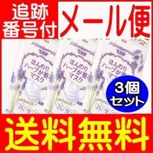 【3個セット】ほんのりハーブが香るマスク ラベンダー 3+1枚【メール便送料無料/3個セット】|drug