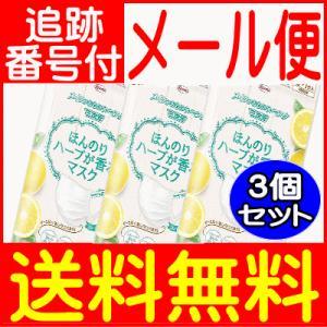 【3個セット】ほんのりハーブが香るマスク グレープフルーツ 3+1枚【メール便送料無料/3個セット】|drug