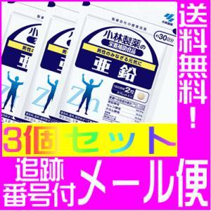 【メール便送料無料】【3個セット】小林製薬 亜鉛(60粒入(約30日分)) drug