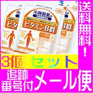 【メール便送料無料】【3個セット】小林製薬 ビタミンB群(60粒入(約30日分)) drug