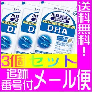 【メール便送料無料】【3個セット】小林製薬 栄養補助食品/ DHA(90粒入(約30日分)) drug