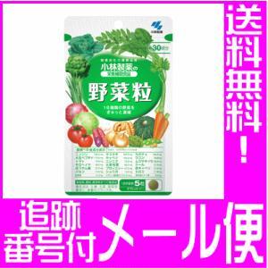 【メール便送料無料】小林製薬 野菜粒(150粒入(約30日分)) drug