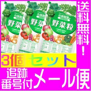 【メール便送料無料】【3個セット】小林製薬 野菜粒(150粒入(約30日分)) drug