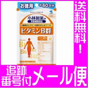 【メール便送料無料】小林製薬 ビタミンB群お徳用(120粒入(約60日分)) drug