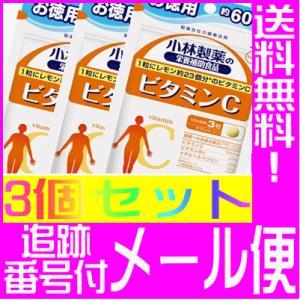 【メール便送料無料】【3個セット】小林製薬 ビタミンCお徳用(180粒入(約60日分)) drug