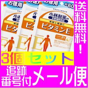 【メール便送料無料】【3個セット】小林製薬 栄養補助食品/ ビタミンEお徳用(120粒入(約60日分)) drug