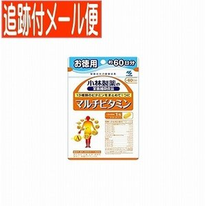 【メール便送料無料】小林製薬 マルチビタミンお徳用(60粒入(約60日分)) drug