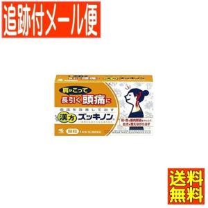 【メール便送料無料】【第2類医薬品】漢方ズッキノン 14包 小林製薬|drug