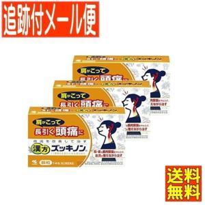 【3個セット】【第2類医薬品】漢方ズッキノン 14包 小林製薬【3個セット/メール便送料無料】|drug