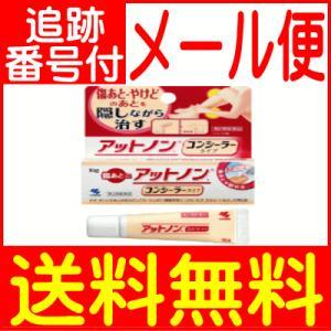 【第2類医薬品】アットノン コンシーラ 10g  小林製薬【...