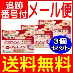【3個セット】【第2類医薬品】アットノン コンシーラ 10g...