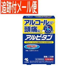 【メール便送料無料】【第2類医薬品】アルピタン 12包 小林製薬|drug