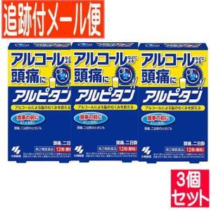 【3個セット】【第2類医薬品】アルピタン 12包 小林製薬【メール便送料無料】|drug